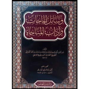 Vesailül Hacat ve Adabül Münacat (Arapça)